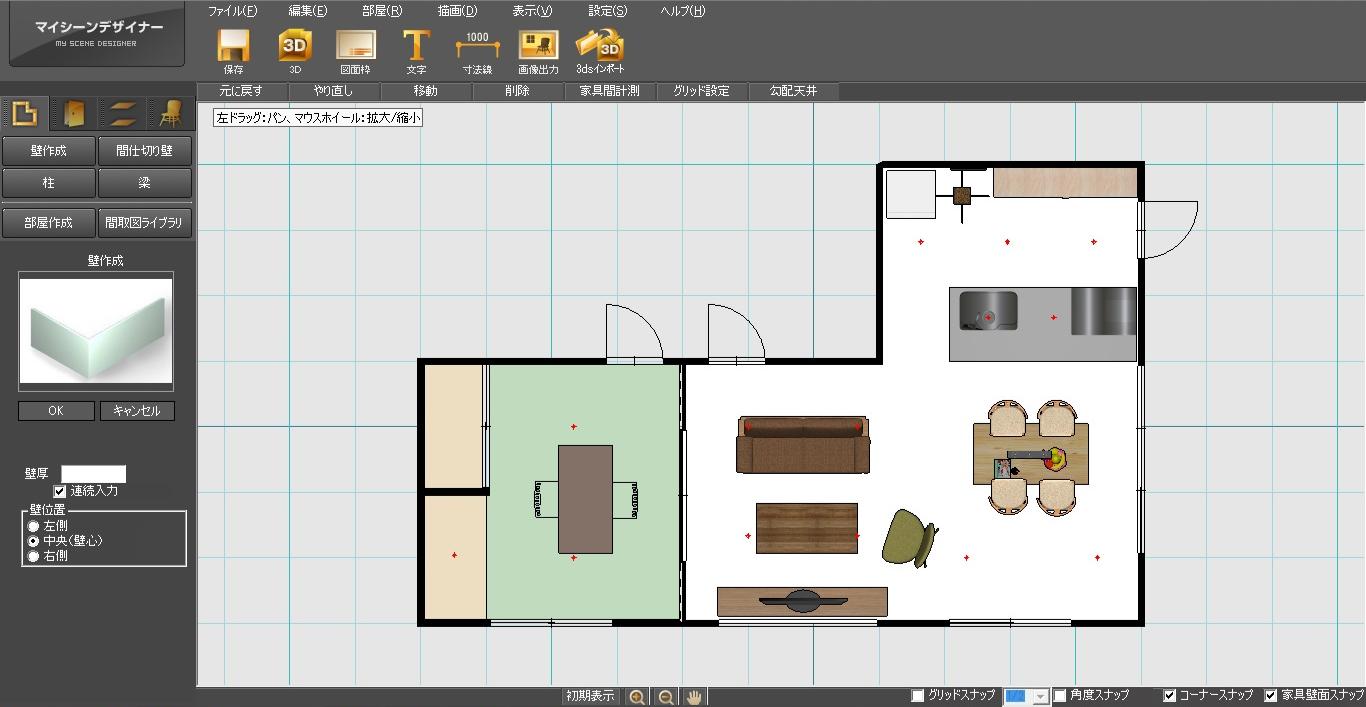 壁紙着せ替えシミュレーションサービスのご案内 エルム室内 熊谷市