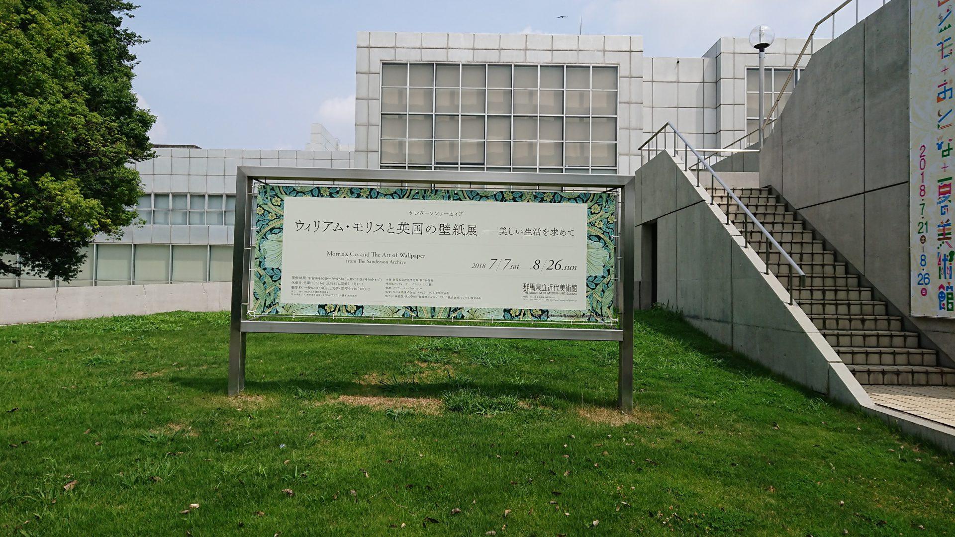 群馬県立近代美術館 ウィリアム モリスと英国の壁紙展 美しい生活